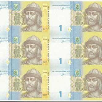 Украина, 1/10 печатного банковского листа НБУ с 6 банкнотами номиналом 1 гривна 2011 года * Лист бон