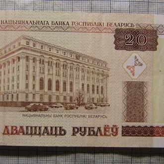 Беларусь, 20 рублей 2000 г