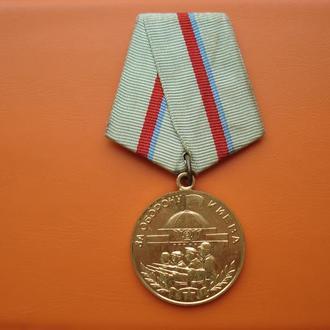 """Медаль """"За Оборону Киева"""".Оригинал.СОХРАН."""