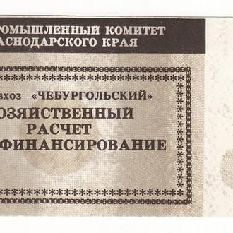 АПК Краснодарского края 3 рубля рисосовхоз Чебургольский Красноармейский р-н хозрасчет