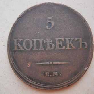5 копеек 1833 Е.М.