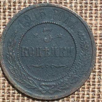 3 копейки 1915 года (5)