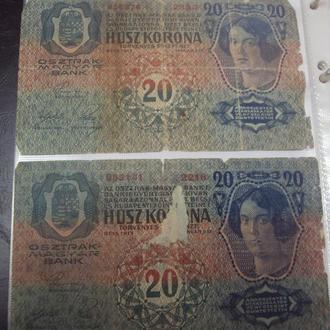 банкнота 20 крон 1913 австро-венгрия лот 2 шт №607