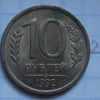 РОССИЯ, 10 рублей 1992 года