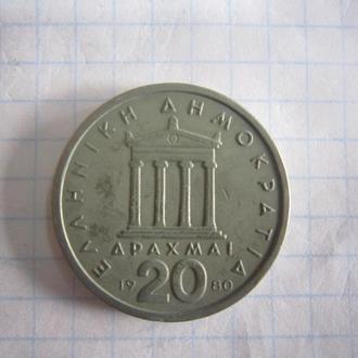 ГРЕЦИЯ. 20 ДРАХМ 1980 Г.