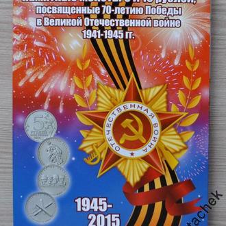Альбом на 40 монет 5 рублей и 10 рублей Россия Города-столицы государств, 70 лет Победы, Крым