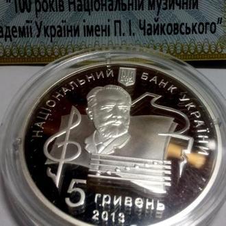 ІДЕАЛ!!! 100 років Нац.музичній академії України імені імені П.І. Чаїковського.2013 р.