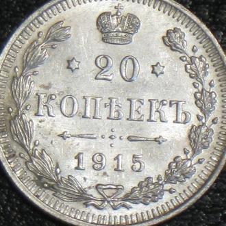 20 копеек 1915 года превосходное состояние!!!