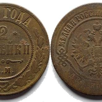 2 копейки 1873 года №1524
