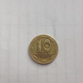10 копеек 1992 года Украина