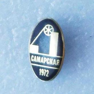 Шахта Самарская Павлоградуголь 1972 геология значок