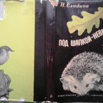 Сладков Н.  Под шапкой-невидимкой. Л. 1968г. 192 с., илл.   Фотографии автора.  Оформление Губанова
