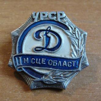 Динамо 2 место области УССР Украина