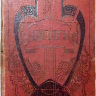 Собрание сочинений Шиллера Т.4 ч.2, 1901г.