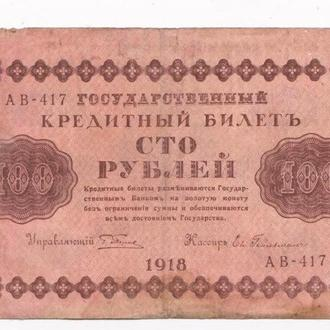 100 руб. = 1918 г. = РОССИЯ
