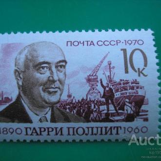СССР. 1970 Поллит  MNH.