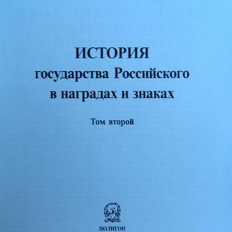 История государства российского в наградах и знаках 2 том Н.Н. Гладков (распечатана на принтере)
