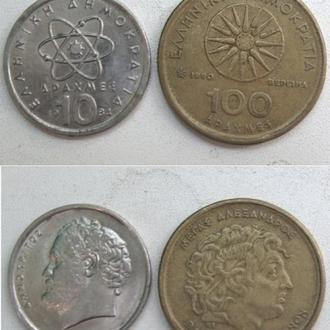 Греция ДВЕ монеты одним лотом. / Период  Третья Республика (1976 - 2002)