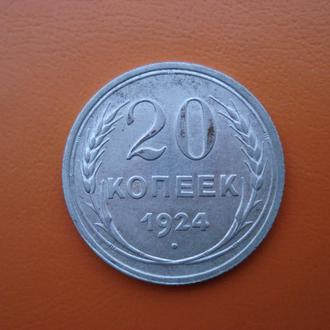 20 коп.СССР 1924 год.Отличная.