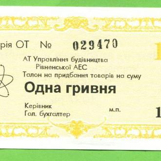 Ровенская АЭС 1997 г 1 гривна UNC