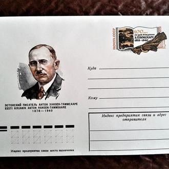 KV СССР 1978 г. 100 лет со дня рождения А.Таммсааре