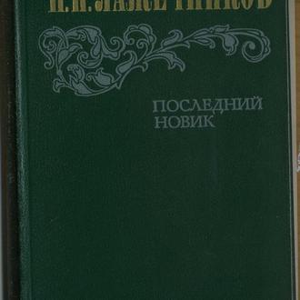 книга Последний Новик - И.И. Лажечников