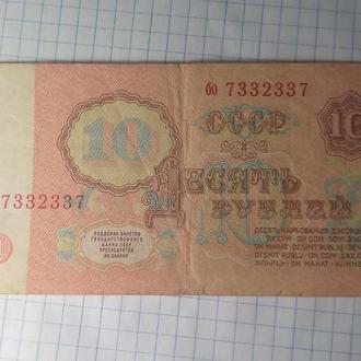 10 рублей СССР 1961 года с интересным номером 7332337 двусторонний !