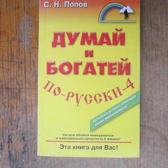 Думай и богатей по русски 4. Попов.