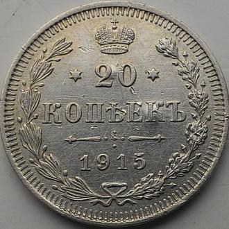 Россия 20 копеек 1915 год СЕРЕБРО!!! ОРИГИНАЛ!!! СОСТОЯНИЕ!!!