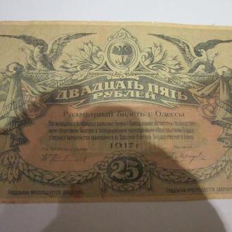 25 рублей Одесса 1917 год