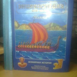 Всемирная история. Энциклопедия для детей. Аванта+