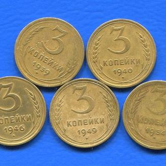3 копейки, 1939-54гг