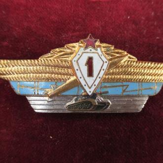Знак 1 класс Общевойсковая офицерская классность