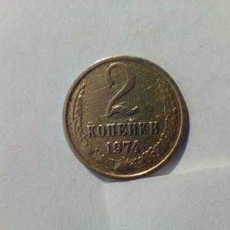 2 копейки 1974
