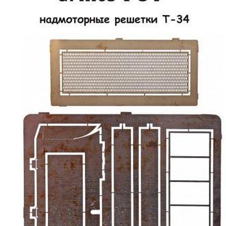 Danmodel 35518 - надмоторные решетки Т-34I 1/35