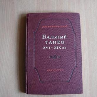 Бальный танец XVI - XIX в.в. К.П. Ивановский, 1948 г.