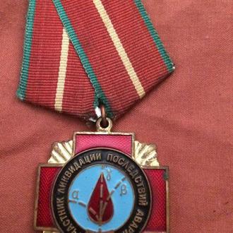 Медаль 20 лет Ликвидации Аварии на ЧАЭС