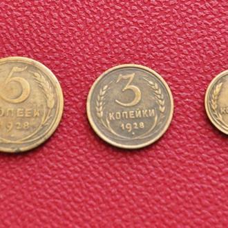 Набор 5 копеек,  3 копейки, 2 копейки 1928 г  СССР  одним лотом
