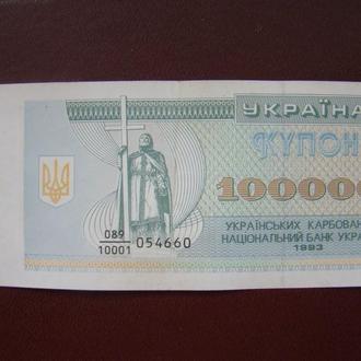 100000 карбованцев 1993 г.в., дробь 089/10001. Состояние.