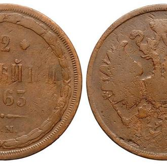 2 копейки 1863 ЕМ года №4185