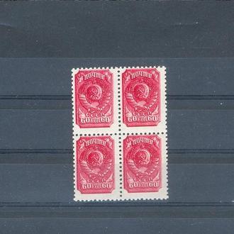 1939 СССР СК 578 (1) ** квартблок, смещенная перфорация