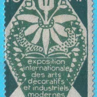 Франция Ми 178, 1925 год MH