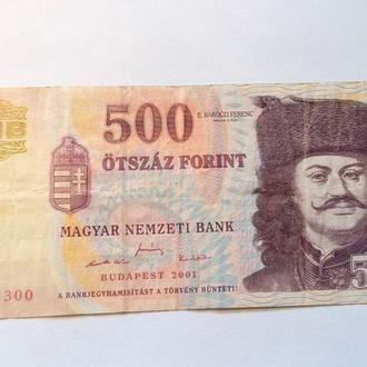 Венгрия 500 форинтов 2001 год. Еще 100 лотов!