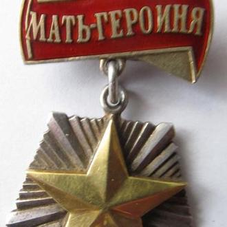 Орден Мать - Героиня