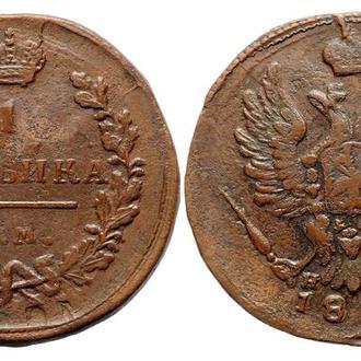 1 копейка 1819 года №4108