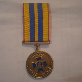 Медаль 15 лет СБУ