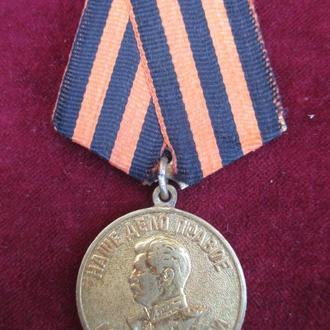 Медаль Наше дело правое мы победили За победу над Германией №4