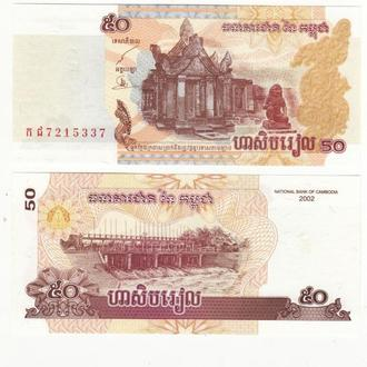 Камбоджа 50 риелей 2002 пресс UNC