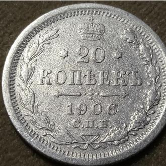 20 копеек 1906 год в коллекцию.