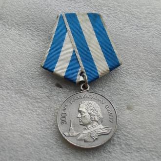 ВМФ 300 лет Российскому Флоту ММД 1996 Оригинал Люкс